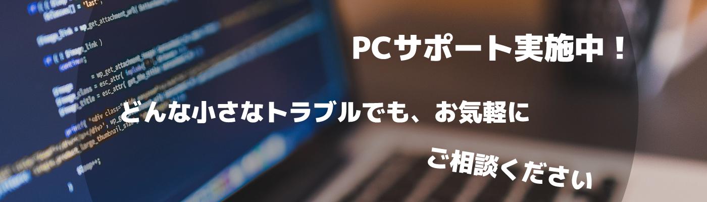 PCサポート!小さなトラブルでもお気軽にご相談ください。